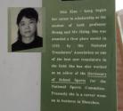 min-xiao-hong